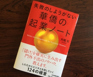 華僑のボスが日本人の弟子に授けた「門外不出の儲けの極意」