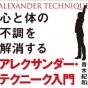 """""""本番に強い""""舞台俳優や音楽家が実践する 「アレクサンダー・テクニーク」とは何か"""