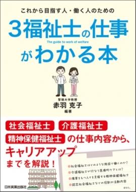 『これから目指す人・働く人のための 3福祉士の仕事がわかる本』
