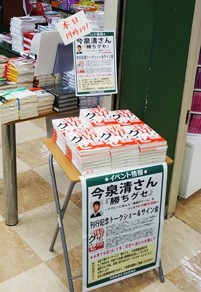 芳林堂書店高田馬場店さん、ありがとうございました!