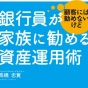 """銀行員が勧める""""よい""""商品のウラ・オモテ!?"""