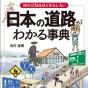 「道路」から日本の歴史と文化を考えてみよう
