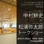 『クックパッドのデータ分析力』刊行記念イベント 開催決定!