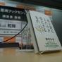 「本を読むこと」で「情報編集力」を鍛えよう