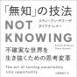 「知っていること」は「いいこと」か? 無知をチャンスに変える方法