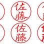 日本一佐藤さんの多い村