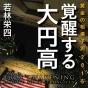 為替相場は1ドル65円に向かう。しかし日本株は2016年末が「買い」だ