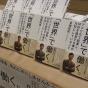 「アフリカで年商400億円稼ぐ男」×「DMM.com会長」講演&スペシャル対談!【前編】
