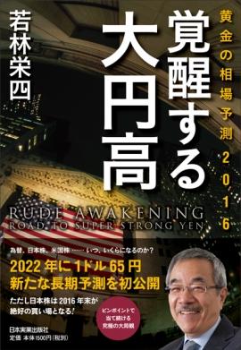 『覚醒する大円高』若林栄四著