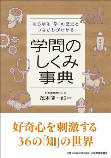 『学問のしくみ事典』