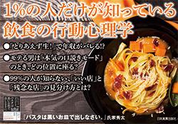 5384pasuta_kyaku
