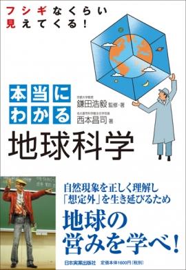 『本当にわかる地球科学』鎌田浩毅 監修・著/西本昌司 著