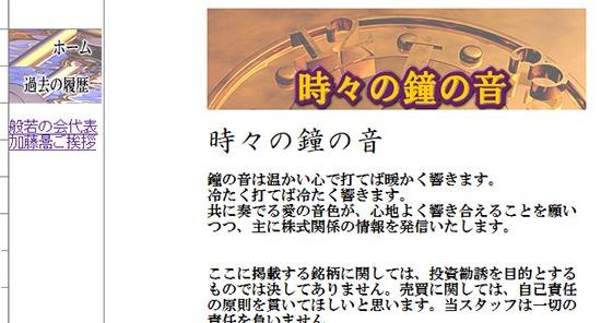加藤容疑者が運営していたとされるサイト(画像は同サイトをキャプチャしたもの)