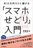月10万円ラクに稼げる 「スマホせどり」入門
