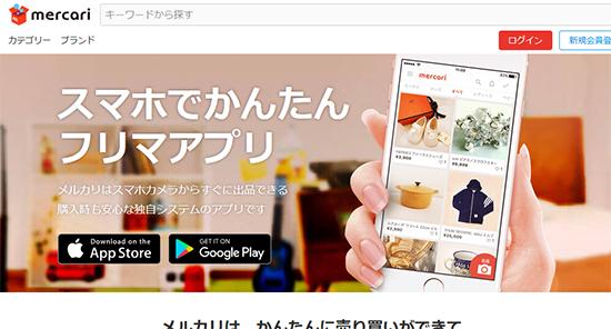 フリマアプリの一つ「メルカリ」(画像は公式サイトよりキャプチャ)