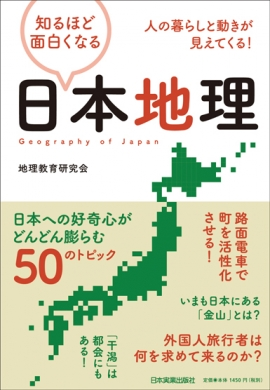 『知るほどに面白くなる日本地理』地理教育研究会 著