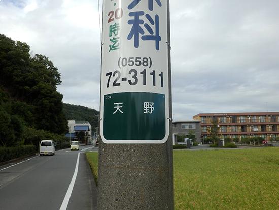中伊豆を歩く(4) 天野遠景と天野さんのルーツ