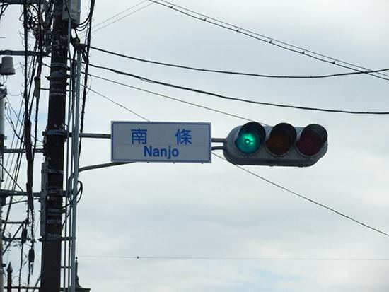 南条の交差点