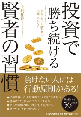 『投資で勝ち続ける賢者の習慣』山崎和邦 著