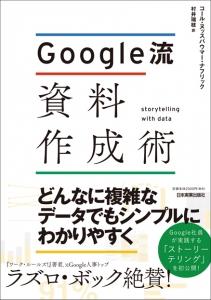 『Google流 資料作成術』コール・ヌッスバウマー・ナフリック著