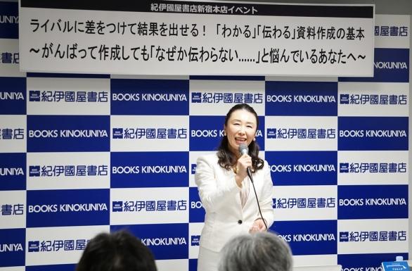 『できる人が絶対やらない資料のつくり方』の著者、清水久三子さん