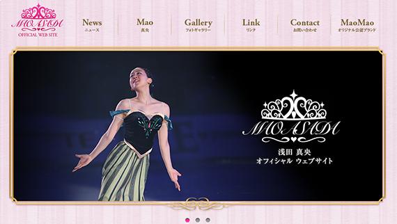 画像は「浅田真央オフィシャルウェブサイト」よりキャプチャ