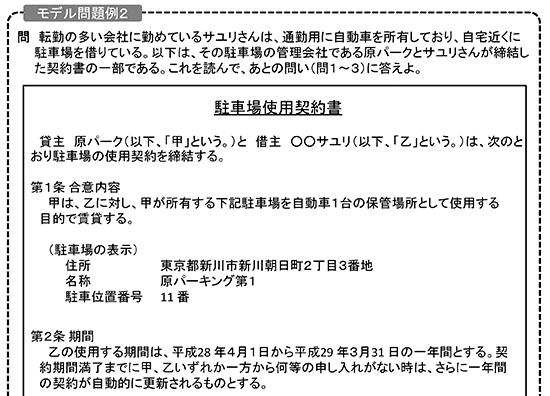 「大学入学共通テスト(仮称)」の記述式問題モデル(大学入試センターの公表資料より抜粋)