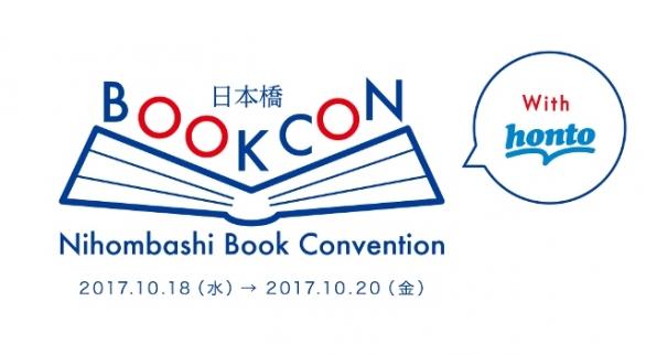 日本橋BOOKCON公式ロゴ修正版a