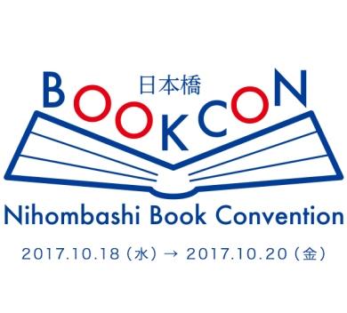 日本橋BOOKCON公式ロゴ修正版アイキャッチ