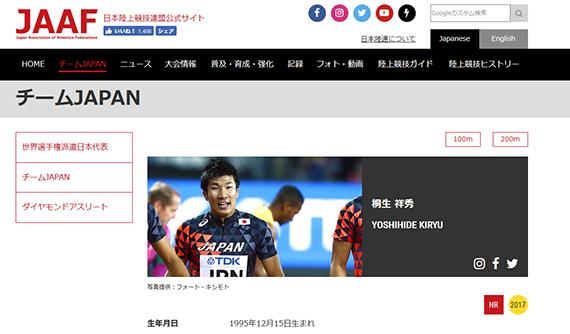 (画像は日本陸上競技連盟公式サイトよりキャプチャ)