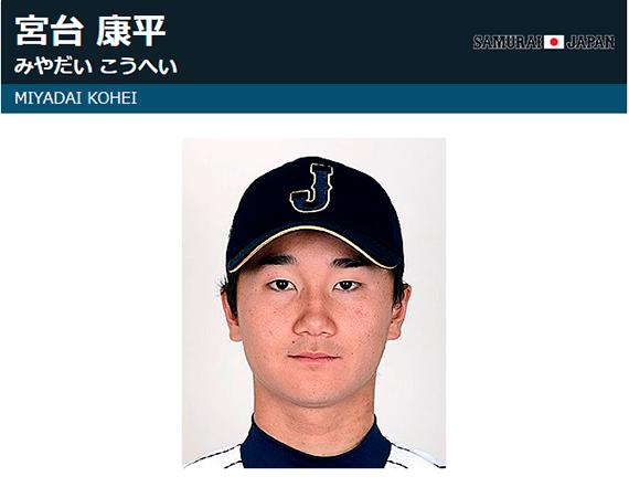 (画像は「野球日本代表 侍ジャパンオフィシャルサイト」よりキャプチャ)