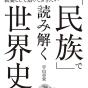 日本人だって避けては通れない「民族」という問題