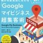 行列のできる飲食店が使っている「Googleマイビジネス」ってなに?