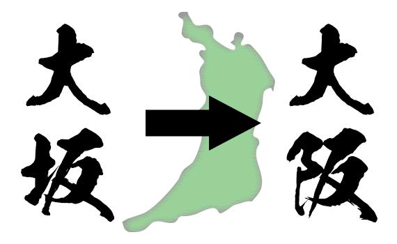 大阪はなぜ「阪」の漢字を使うのか – 日本実業出版社