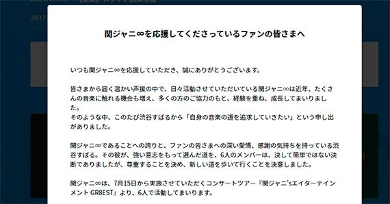 (画像は「関ジャニ∞」公式サイトよりキャプチャしたもの)