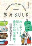 旅育BOOK