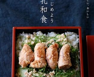 毎日の和食を「おいしく減塩できる」調理法って?