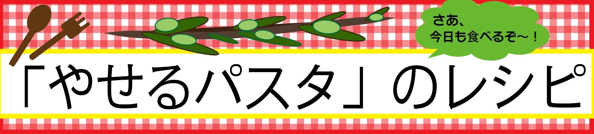 「やせるパスタ」のレシピ