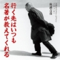 NHKプロデューサーを挫折から救った「名著体験」