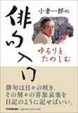 小倉一郎の〔ゆるりとたのしむ〕俳句入門