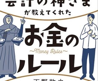 【第1章全文公開】『会計の神さまが教えてくれたお金のルール』第1話