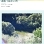 幻の湖「赤池」が出現