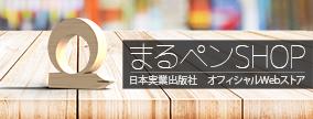 日本実業出版社オフィシャルwebストア