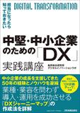 中堅・中小企業のための「DX」実践講座