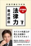 荘司雅彦の法律力養成講座