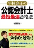 平林亮子の公認会計士「最短最速」合格法