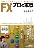 FX プロの定石