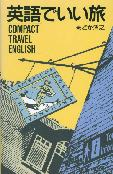 英語でいい旅 COMPACT TRAVEL ENGLISH