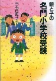 親と子の名門小学校受験