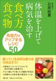 体温を上げて病気を治す 食べ方・食べ物